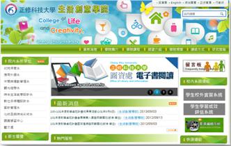 ◆校園網站改造 - 雲端網站系統