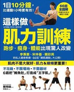 這樣做「肌力訓練」,跑步.瘦身.體能出現驚人改變:66招徒手「練肌運動」大公開,李秉憲、宋仲基、韓彩英的私人健身教練首次出書