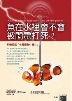 魚在水裡會不會被閃電打死?(二版)