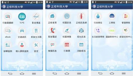 ◆讓每天更便利的正修App搶先報