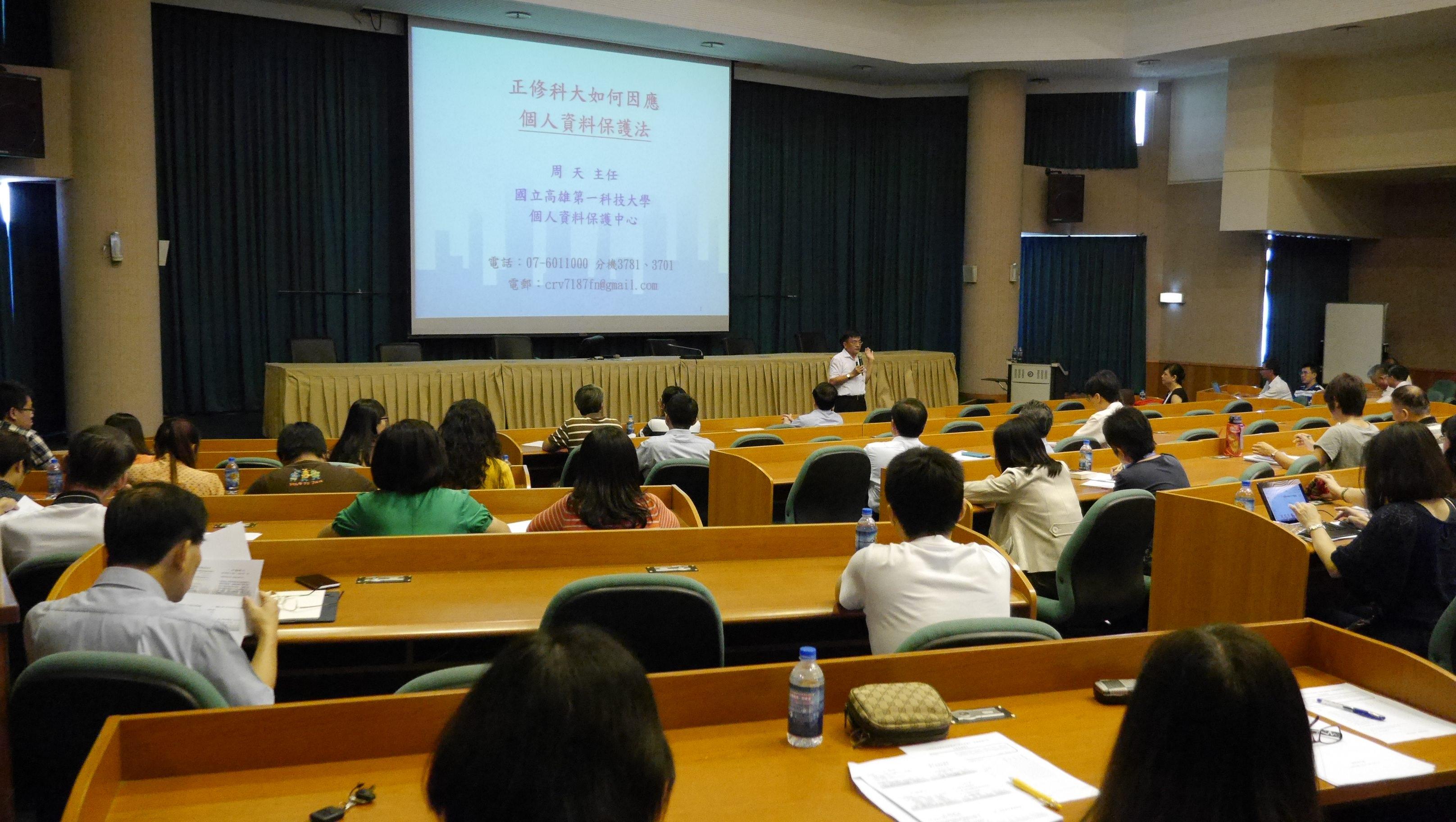 ◆個資法專題演講「正修科大如何因應個人資料保護法」