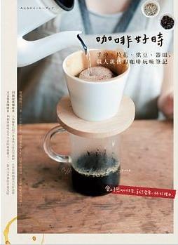 咖啡好時:手沖、拉花、烘豆、器皿,職人親傳的咖啡玩味筆記