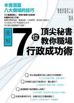 圖解7位頂尖秘書教你職場行政成功術:涵蓋八大領域的技巧