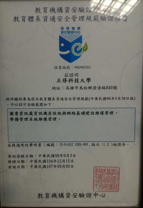 導入ISO27001-2013資安國際認證