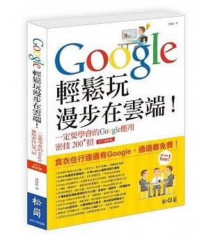 Google輕鬆玩,漫步在雲端!一定要學會的Google應用密技200+招
