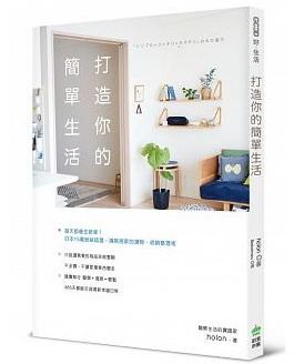 打造你的簡單生活:日本15萬粉絲認證,清爽居家的選物、收納整理術