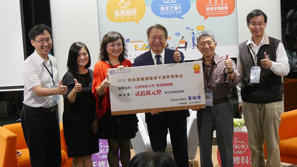 磨課師課程成果發表,校長頒贈20萬元獎金獎勵標竿課程團隊