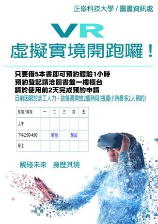 VR虛擬實境體驗開始囉~!