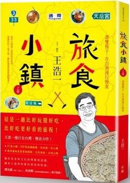 旅食小鎮:帶雙筷子,在台灣漫行慢食